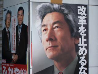 Affiche électoral sur un mur à Asakusa - vieille ville de Tokyo